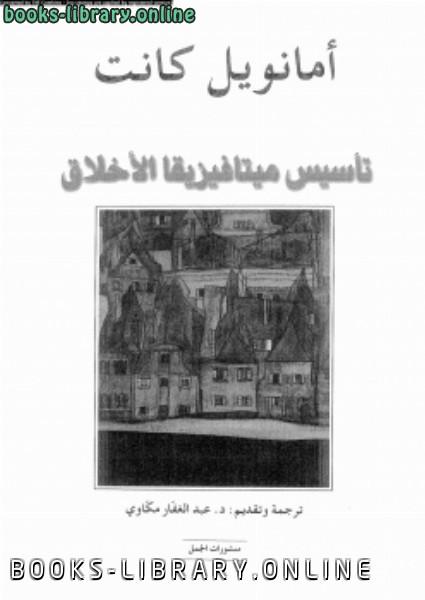 ❞ كتاب تأسيس ميتافيزقا الأخلاق ❝  ⏤ إيمانويل كانط