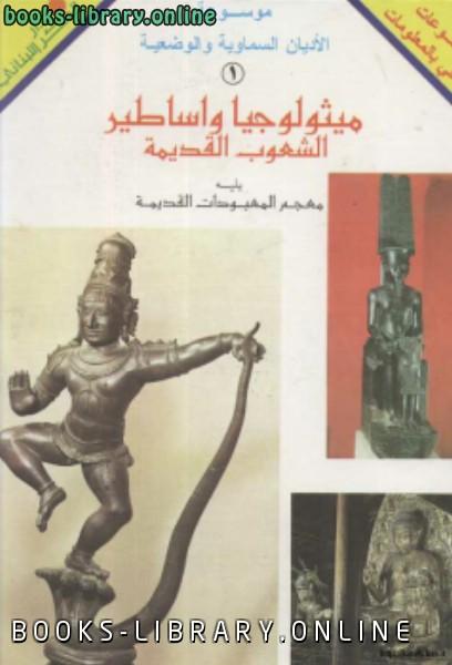 ❞ كتاب ميثولوجيا وأساطير الشعوب القديمة ❝  ⏤ حسن نعمة