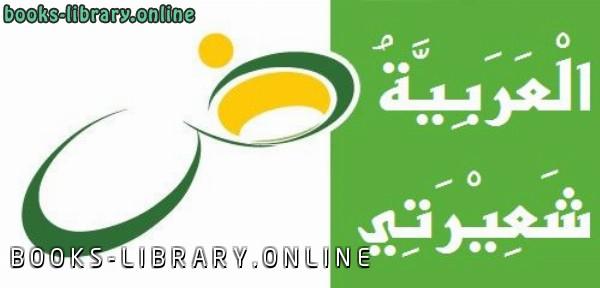 ❞ كتاب العربية لك وبك ❝  ⏤ أحمد حسين عبدالعزيز
