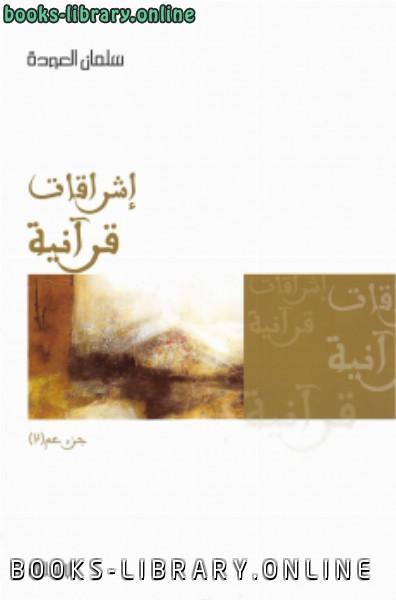 ❞ كتاب إشراقات قرآنية جزء عم (2) ❝  ⏤ الشيخ سلمان بن فهد العودة