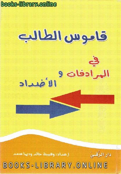 ❞ كتاب قاموس الطالب في المرادفات والأضداد ( القدرات ) ❝  ⏤ وهيبة خالد وديما سعد