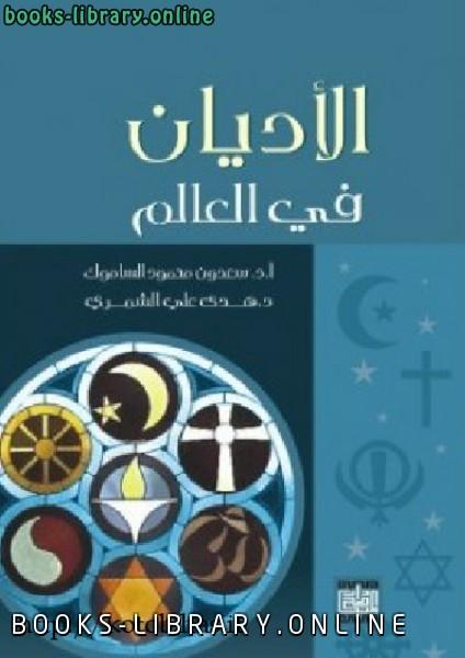 ❞ كتاب الأديان فى العالم ❝  ⏤ سعدون محمود الساموكة وهدى علي الشمري