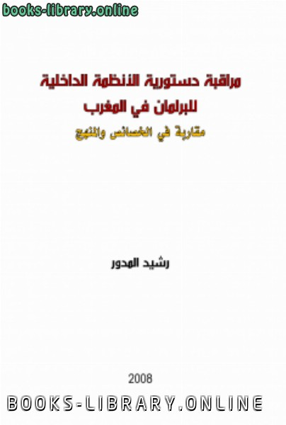 ❞ كتاب مراقبة دستورية الأنظمة الداخلية للبرلمان في المغرب: مقاربة في المنهج والخصائص ❝  ⏤ د. رشيد المدور