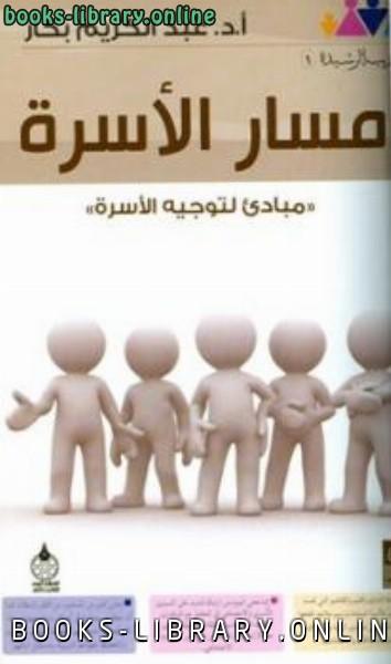 مسار الأسرة مبادئ لتوجيه الأسرة