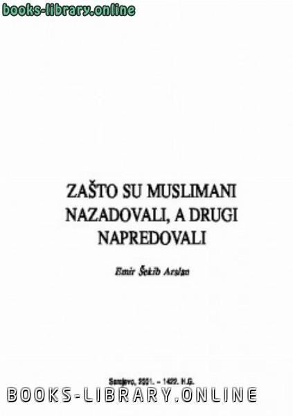 ❞ كتاب Za scaron to su muslimani nazadovali dok su drugi napredovali ❝  ⏤ الأمير شكيب أرسلان