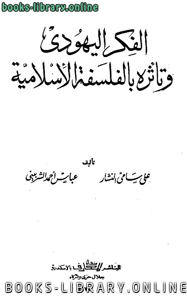 ❞ كتاب الفكر اليهودى وتأثره بالفكر الإسلامى ❝  ⏤ على سامي النشار وعباس أحمد الشربيني