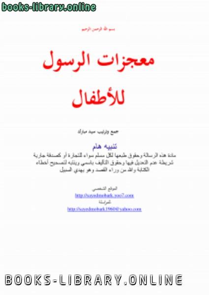 ❞ كتاب معجزات الرسول للأطفال ❝  ⏤ سيد مبارك