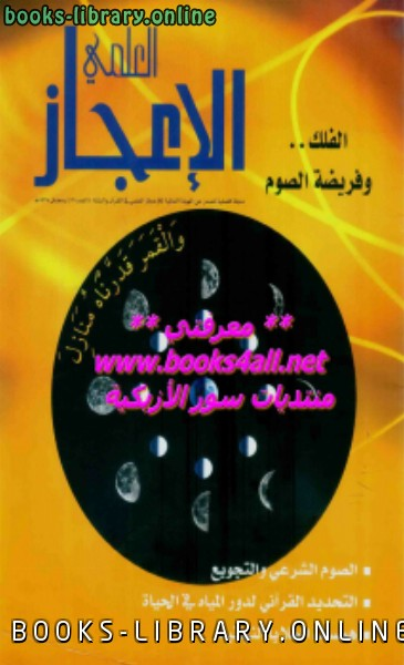❞ مجلة العدد 19 ❝  ⏤ مجلة الإعجاز العلمي