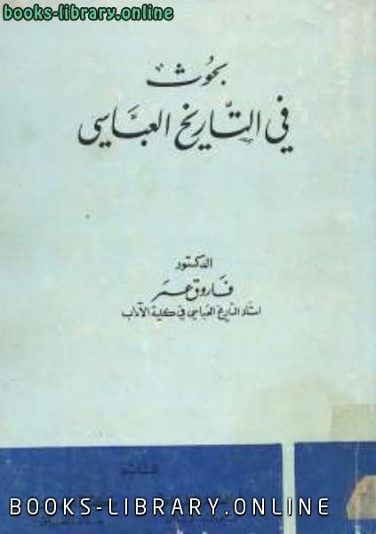 ❞ كتاب بحوث في التاريخ العباسي ❝  ⏤ فاروق عمر