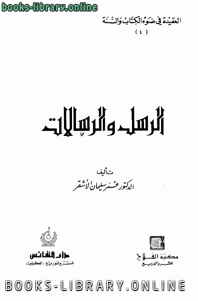 ❞ كتاب سلسلة العقيدة في ضوء ال والسنة (4) الرسل والرسالات ❝  ⏤ عمر سليمان الأشقر