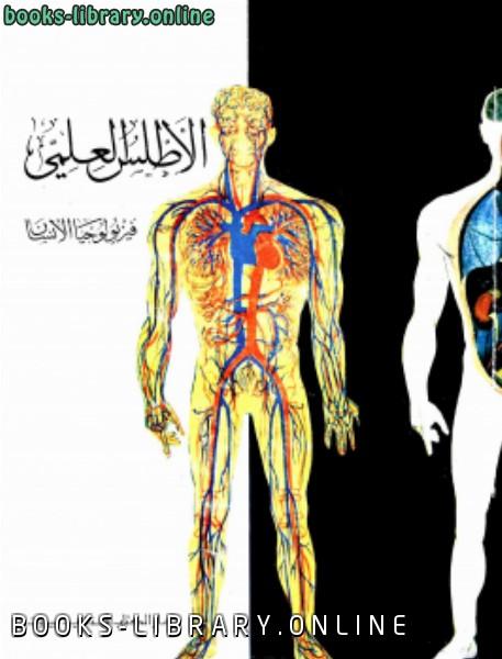 ❞ كتاب الأطلس العلمي فيزيولوجيا الإنسان ❝  ⏤ زهير الكرمي- محمد سعيد صباريني