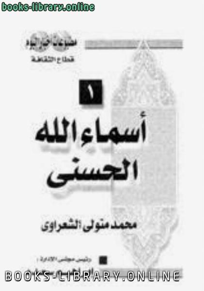 ❞ كتاب أسماء الله الحسنى الشيخ الشعراوى ❝  ⏤ محمد متولي الشعراوي