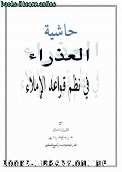 ❞ كتاب حاشية العذراء في نظم قواعد الإملاء ❝  ⏤ حمد بن صالح القمرا النابت المري