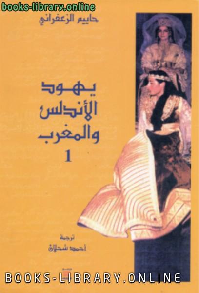 ❞ كتاب يهود الأندلس والمغرب ❝  ⏤ حاييم الزعفراني