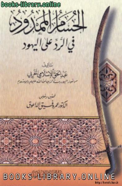 ❞ كتاب الحسام الممدود في الرد على اليهود ❝  ⏤ عبد الحق الاسلامي المغربي