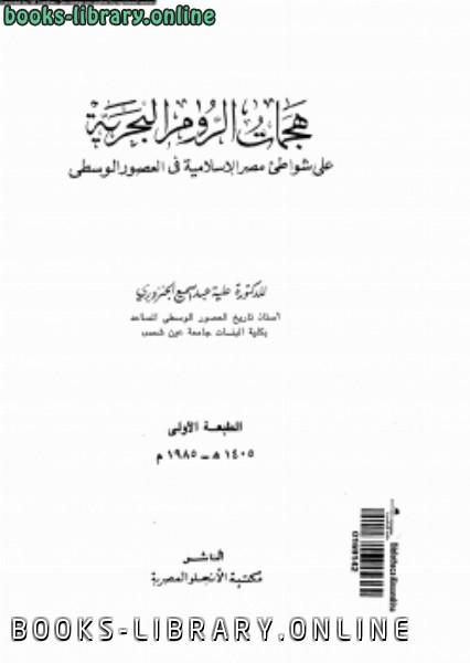 ❞ كتاب هجمات الروم البحرية على شواطئ مصر الإسلامية فى العصور الوسطى ❝  ⏤ د. علية عبد السميع الجنزورى