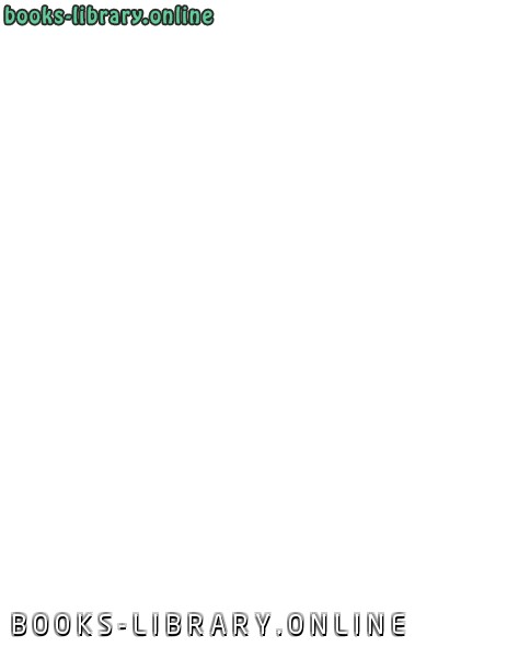 ❞ كتاب البحث العلمي ❝  ⏤ محمد الصاوي محمد مبارك