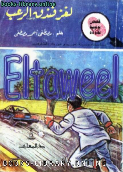 ❞ كتاب لغز فندق الرعب ❝  ⏤ مصطفى أحمد مصطفى
