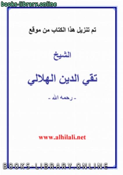 ❞ كتاب تقويم اللسانين ❝  ⏤ د. محمد تقي الدين الهلالي