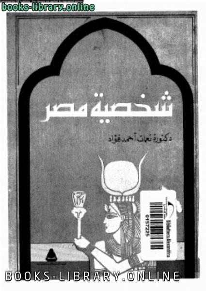 ❞ كتاب شخصية مصر ❝  ⏤ د. نعمات أحمد فؤاد