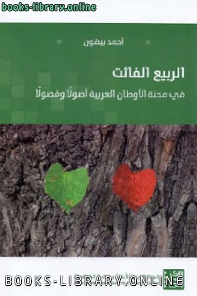 ❞ كتاب الربيع الفائت : في محنة الأوطان العربية أصولا وفصولا ❝  ⏤ أحمد بيضون