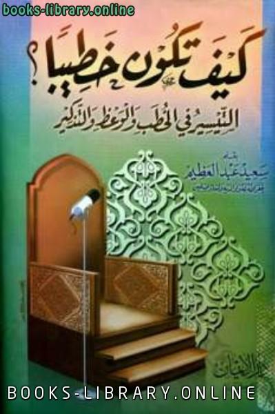 ❞ كتاب كيف تكون خطيبا التيسير في الخطب والوعظ والتذكير ❝  ⏤ سعيد عبد العظيم