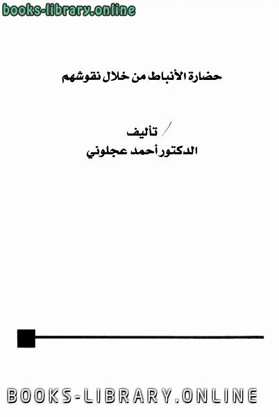 ❞ كتاب حضارة الأنباط من خلال نقوشهم ❝  ⏤ أحمد العجلوني