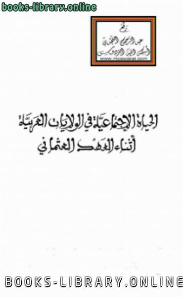 ❞ كتاب بحوث مؤتمر الحياة الاجتماعية في الولايات العربية أثناء العهد العثماني ❝  ⏤ أ.د.عبد الجليل التميمي