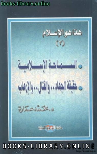 ❞ كتاب هذا هو الإسلام السماحة الإسلامية حقيقة الجهاد والقتال والإرهاب ج2 ❝  ⏤ أد محمد عمارة