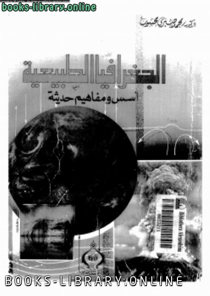 ❞ كتاب الجغرافيا الطبيعية أسس ومفاهيم حديثة ❝  ⏤ د. محمد صبرى محسوب د. محمد إبراهيم أرباب