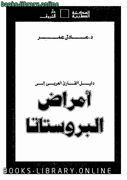 ❞ كتاب دليل القارئ العربى إلى أمراض البروستاتا ❝  ⏤ عادل عمر