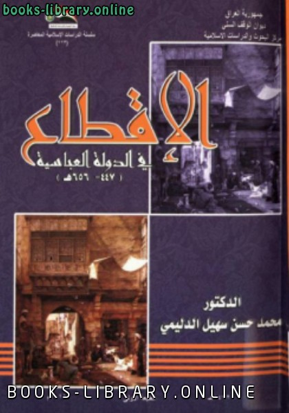 ❞ كتاب الإقطاع في الدولة العباسية 447-656 ه ❝  ⏤ محمد حسن سهيل الدليمي