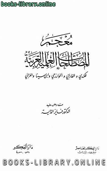❞ كتاب معجم المصطلحات العلمية العربية ❝  ⏤ د. محمد رضوان الداية - د. فايز الداية