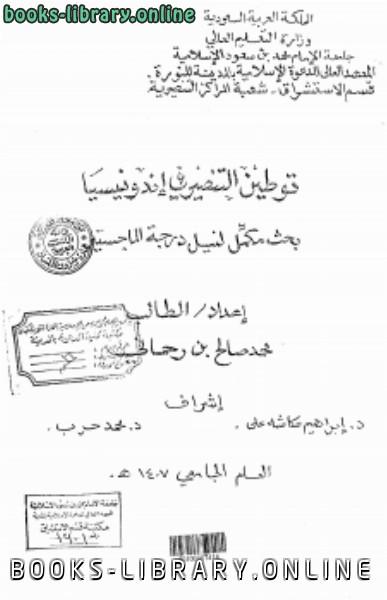 ❞ كتاب توطين التنصير فى أندونيسيا ❝  ⏤ محمد صالح بن رحماني