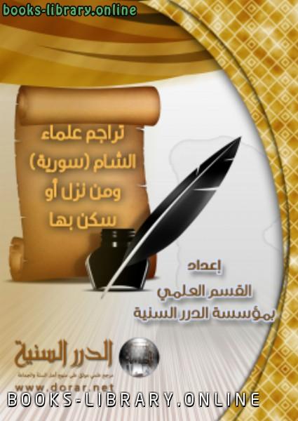 ❞ كتاب تراجم علماء الشام ❝  ⏤ القسم العلمي بمؤسسة الدرر السنية