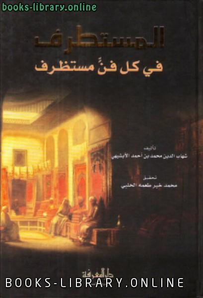 ❞ كتاب المستطرف في كل فن مستظرف ❝  ⏤ شهاب الدين محمد الأبشيهي