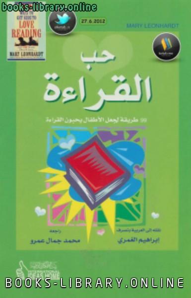 ❞ كتاب حب القراءة (99 طريقة لجعل الأطفال يحبون القراءة) نسخة مصورة ❝  ⏤ ماري ليونهاردت