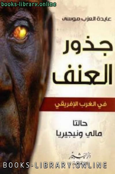 ❞ كتاب جذور العنف في الغرب الإفريقي : حالتا مالي ونيجيريا Pdf ❝  ⏤ عايدة العزب موسى