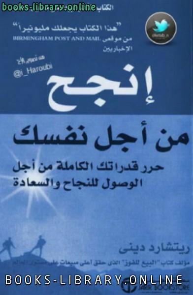 ❞ كتاب انجح من أجل نفسك نسخة مصورة ❝  ⏤ ريتشارد ديني