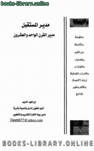 ❞ كتاب مدير المستقبل ❝  ⏤ إبراهيم الديب
