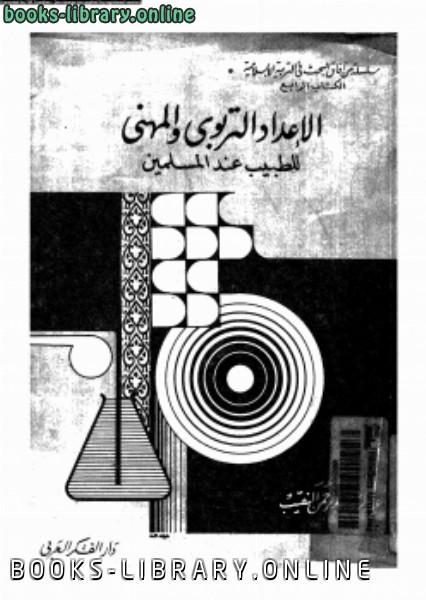 ❞ كتاب الإعداد التربوى والمهنى للطبيب عند المسلمين ❝  ⏤ د. عبد الرحمن عبد الرحمن النقيب