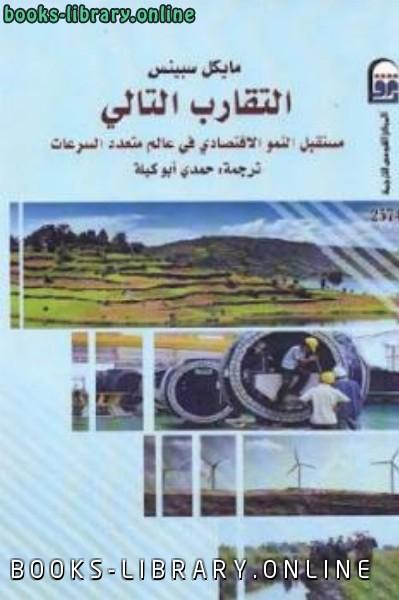 ❞ كتاب التقارب التالي مستقبل النمو الاقتصادي في عالم متعدد السرعات ❝  ⏤ مايكل سبينس