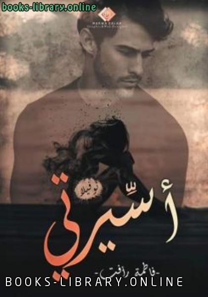❞ كتاب الإسكندرية ❝  ⏤ فاطمة رأفت