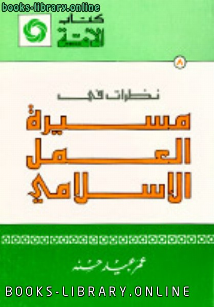 ❞ كتاب نظرات فى مسيرة العمل الإسلامى ❝  ⏤ عمر عبيد حسنة