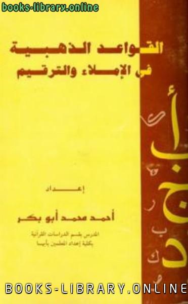 ❞ كتاب القواعد الذهبية في الإملاء والترقيم ❝  ⏤ أحمد محمد أبو بكر