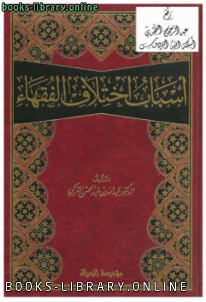 ❞ كتاب أسباب اختلاف الفقهاء ❝  ⏤ عبد الله بن عبد المحسن التركي