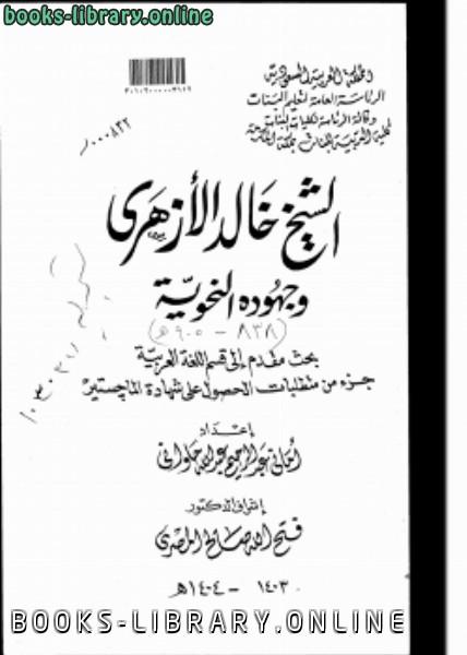 ❞ كتاب الشيخ خالد الأزهري وجهوده النحوية ❝  ⏤ الباحثة: أماني عبد الرحيم حلواني