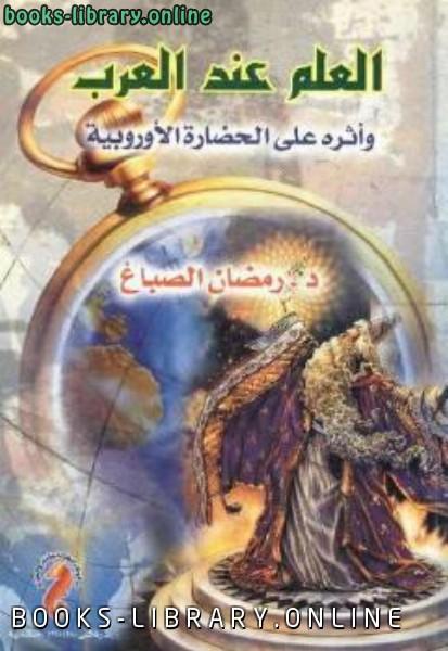 ❞ كتاب العلم عند العرب وأثره على الحضارة الأوروبية ❝  ⏤ رمضان الصباغ