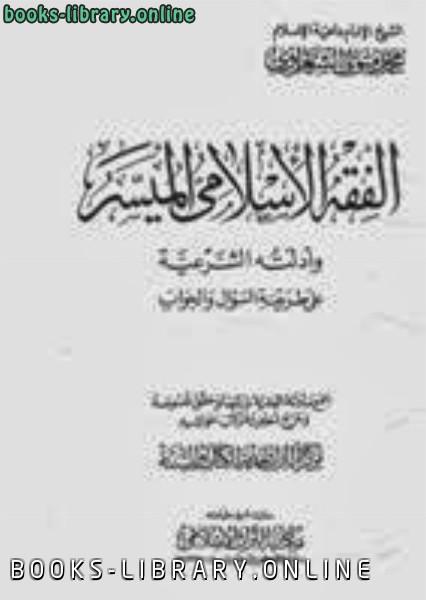 الفقه الاسلامى الميسر وادلته الشرعية الشيخ الشعراوى