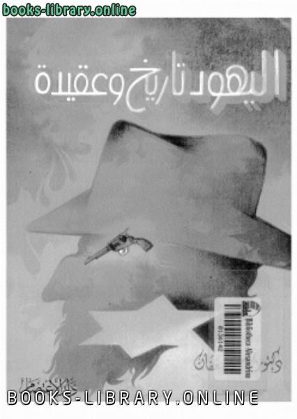 ❞ كتاب اليهود تاريخ وعقيدة ت :كامل سعفان ❝  ⏤ د. كامل سعفان